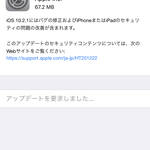 macOS sierra 10.12.3 と iOS 10.2.1 アップデートがありました