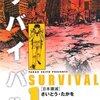 無人島や災害で生き残った人間を描いたサバイバル漫画