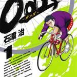 競輪・競艇・オートレースなどの公営競技を題材にしたおすすめ漫画