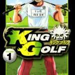 KING GOLFが面白すぎる!!おすすめ長編ゴルフ漫画9作品
