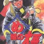 人々の為に働く、消防・レスキューを題材にしたおすすめ漫画