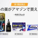 Amazonが薬局に置いている第一類医薬品も販売をスタートしたようです