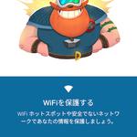 iPhone/Androidで使えるVPNアプリで、無料Wi-Fiセキュリティ対策