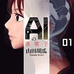 「AIの遺電子」読んだら面白かったので自律ロボット系の漫画ランキング