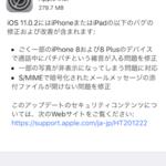 iOS11.0.2がリリース。iPhone8の人は特にお早めに!