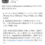 iOS11.0.3がリリース。今度はiPhone 7と6sユーザーはお早めに!