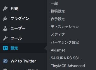 sakura rs wp ssl 有効 化 できない