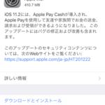 iOS11.2リリース。機能追加とバグ修正多数