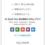 どうしてこうなった?Office 365の値段が違いすぎる件