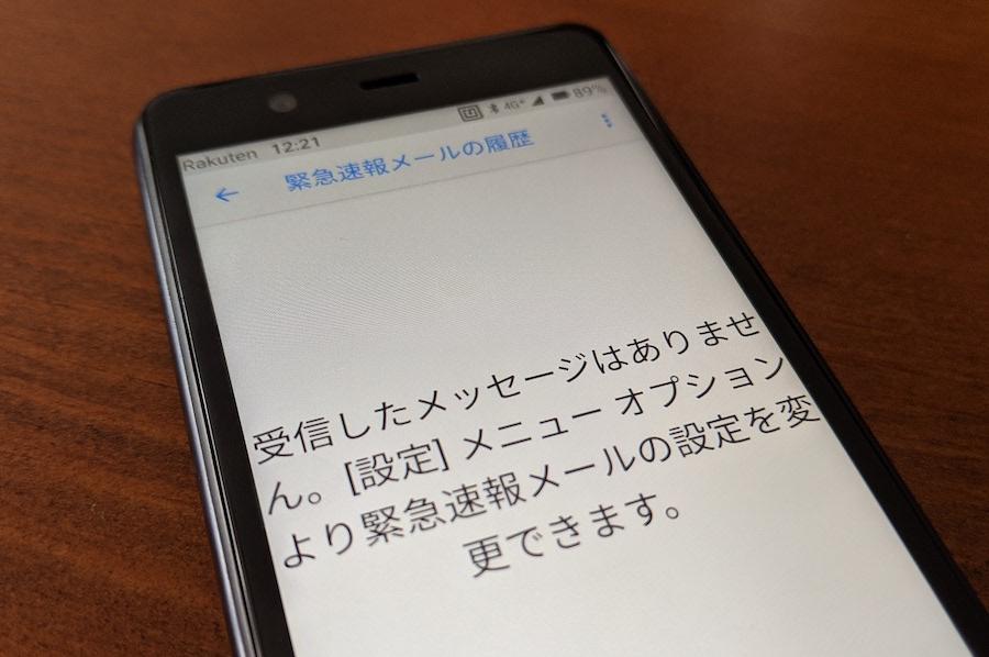 楽天モバイル 緊急速報メール3